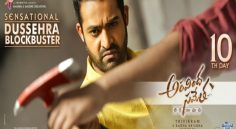 'AravindhaSametha' Success Meet Today