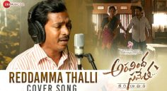 Most emotional song from Aravindha Sametha Released