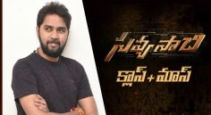 Savyasachi Director Chandoo Mondeti Interview