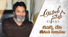 Trivikram Interview