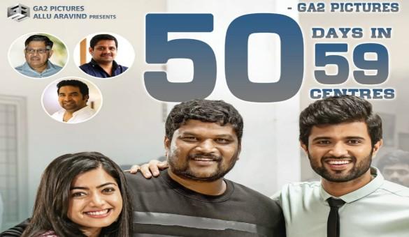 Vijay Devarakonda 'Geetha Govindam' Completes 50 Days