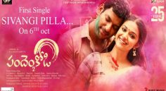 Vishal Pandem Kodi 2 First Single 'Sivangi Pilla' To Be Released On October 6