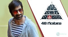 Raviteja Interview