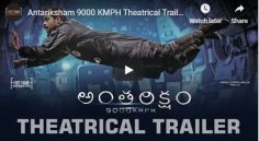 'Antariksham' Theatrical Trailer