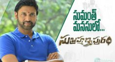 'Sumanth' Exclusive Interview