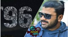 Exclusive : Sharwanand next with 96 Remake
