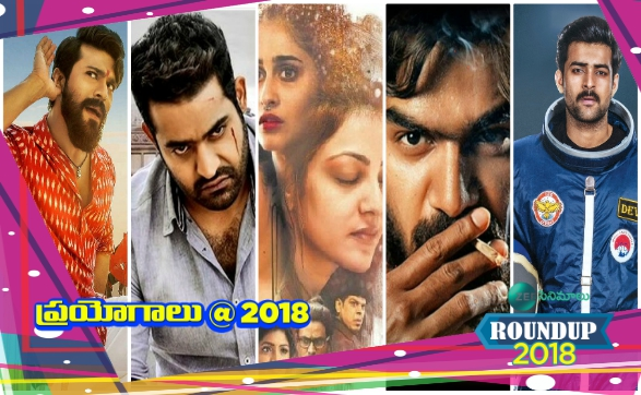 Tollywood Experiments @ 2018