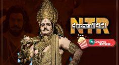 'ఎన్.టి.ఆర్ కథానాయకుడు' మూవీ రివ్యూ