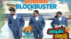 'F2' 6 Days Collections