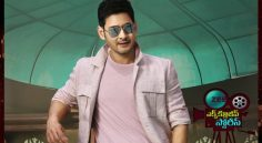 Another Director in Mahesh Babu's List !