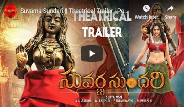 'సువర్ణ సుందరి'ట్రైలర్ రివ్యూ