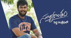 Rahul Vijay Interview