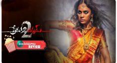 'ప్రేమ కథా చిత్రమ్ 2' మూవీ రివ్యూ