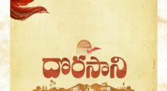 Dorasani Movie Title Logo Launch