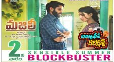 Naga Chaitanya 'Majili' First Week Collections