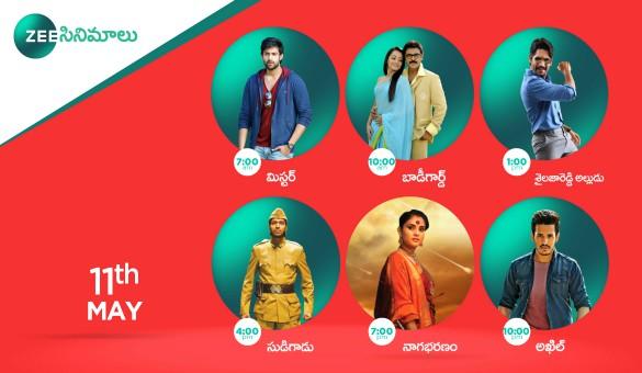 Zee Cinemalu ( 11th May )