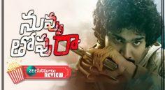 'Nuvvu Thopu Raa' Movie Review