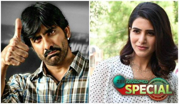 Raviteja And Samantha Have Similarities In Characters From