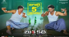 Burrakatha to release on July 5th