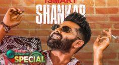 'Ismart Shankar' – Ram First Time Experiences