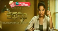 Kathanam Movie Review
