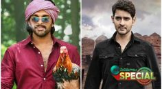 Mahesh Babu And Allu Arjun Both Star Movies Are Releasing On Same Day