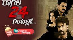 'Raagala 24 Gantallo' Movie Review