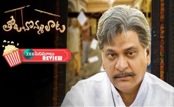 'తోలు బొమ్మలాట' మూవీ రివ్యూ