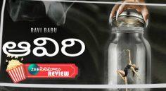 'Aaviri' Movie Review