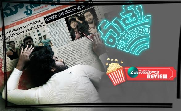 'మత్తు వదలరా' మూవీ రివ్యూ
