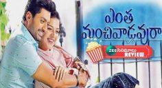 Entha Manchivaadavura Movie Review