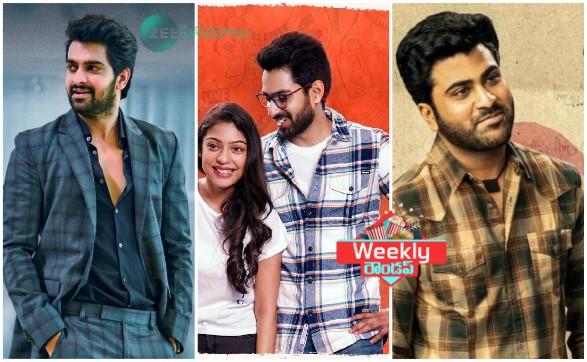 Zee Cinemalu : Weekly Roundup
