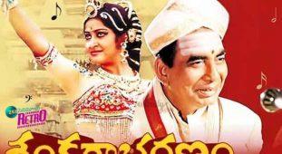 Shankarabharanam Completes 40 Years