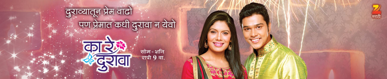 every marathi serial song download