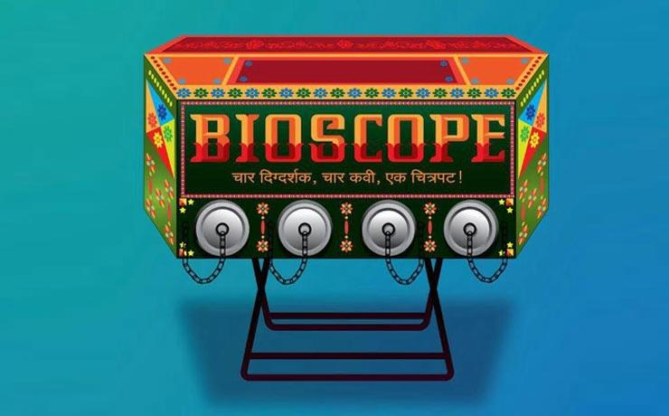 'Bioscope' races ahead in 'Ma Ta' nominations