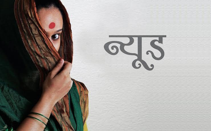 Nude, Vadapaav, Bus Stop, Kachha Limbu - Unique Names Of Marathi Films