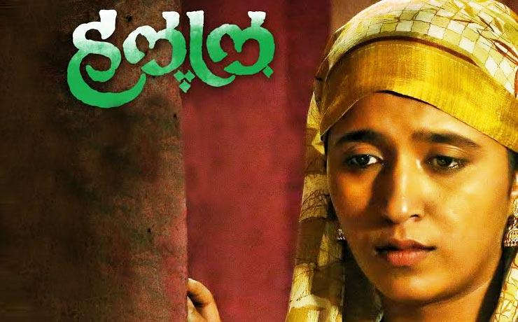 Halaal also finds entry in Pune International Film Festival