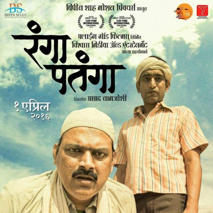 Prasad Namjoshi will take you on soul searching journey, through his film Ranga Patanga