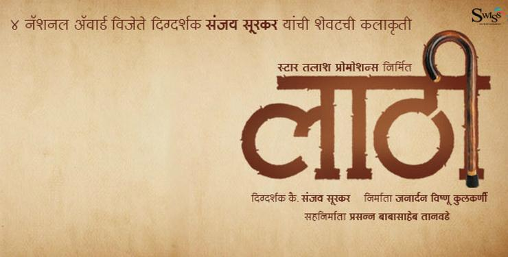 Release of Laathi is good news for Sachin Khedekar