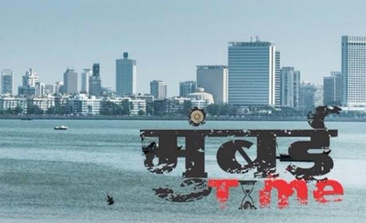 Marathi films using the name of Mumbai in their titles