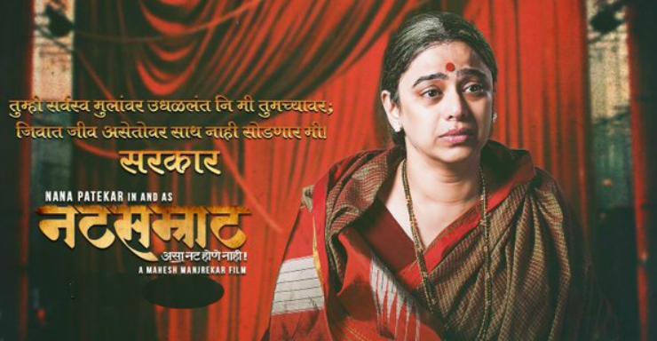 Biggest compliments were from Kishori Amonkarand and Vijaya Mehta - Medha Manjrekar