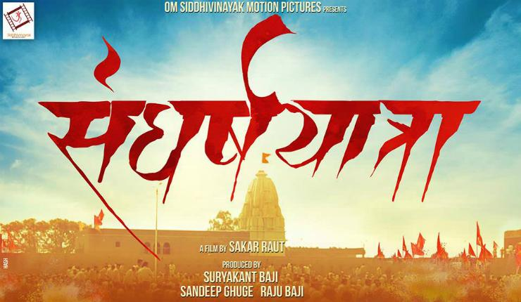 Release Of Sangharshayatra Postponed Two Times In A Row!