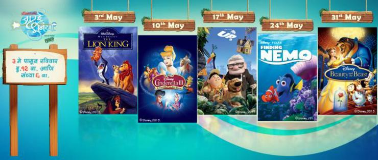 This Summer Zee Talkies brings to you the best of Disney and Disney-Pixar Films in Marathi
