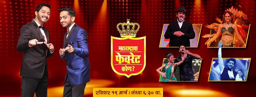 Maharashtracha Favourite Kaon 2016