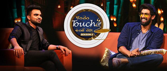 Koncham Touch Lo Unte Chepta - Season 3